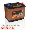 自動車用リチウムイオンバッテリー 65D23L (互換:55D23L 60D23L 65D23L 70D23L 75D23L 80D23L 85D23L 90D23L 95D23R)カーバッテリー 除雪機バッテリー BMS バッテリーマネージメントシステム リチウムイオン