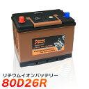 自動車用リチウムイオンバッテリー 80D26R (互換:55D26R 60D26R 65D26R 70D26R 75D26R 80D26R 85D26R 95D23R 90D26R 95D26R 100D26R 105D26R 110D26R 115D26R)カーバッテリー 除雪機バッテリー BMS バッテリーマネージメントシステム リチウムイオン