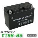 yt9b-bs バイク バッテリー YT9B-BS CT9B-4 YT9B-4 GT9B-BS FT9B-4 互換 マジェスティ250C SG03J T-MAX SJ02J/04J★充電・液注入済み 送料無料