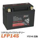 リチウムイオンバッテリー LFP14S YTZ14S (互換: TTZ14S / STZ14S / FTZ14S) BMS バッテリーマネージメントシステム リチウムイオン バッテリー