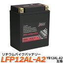 リチウムイオンバッテリー LFP12AL-A2 YB12AL-A2(互換:FB12AL-A2/ DB12AL-A2/12N12A-3A) 除雪機バッテリー BMS バッテリーマネージメントシステム リチウムイオン バッテリー