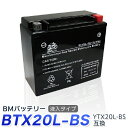 バイク バッテリーBTX20L-BS YTX20L-BS 互...