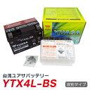 ☆純正台湾ユアサ製☆ytx4l-bs バイク バッテリー Y...