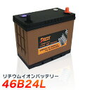 自動車用リチウムイオンバッテリー46B24L (互換:46B24L 50B24L 58B24L 60B24L 65B24L 70B24L 75B24L) カーバッテリー 除雪機バッテリー BMS バッテリーマネージメントシステム