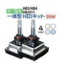 hid HB3/HB4/H8/H11 HID 一体型 オールインワンHID 35W HID 取り付け3分 交換用バルブ ★汎用 HID 一体型HIDキット