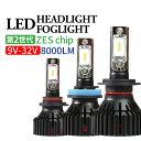 LED LUMILEDS製 ZESチップ(第2世代) ヘッドライト フォグランプ H7 H8/H11 HB3 HB4 PSX24W PSX26W 8000LM 6500K 9V-32V 12V 24V LED バイク トラック ledヘッドライト フォグライト