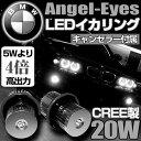 BMW 7シリーズ E65 E66★高品質CREE製 20W LEDイカリング