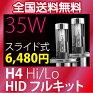 ������̵����hid h4 HID���å� ��졼�ϡ��ͥ� 35W �ǿ���ǥ�S9 MINI�Х�� H4 (Hi/Low) ����...