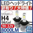 【bridgelux製LED】led ヘッドライト H4 (Hi/Lo) 9V-32V対応 36W 8000LM LEDヘッドライ H4 LEDヘッドライト 12V 24V h4 一体型 H4 LED LEDヘッドランプ バイク トラック【訳あり!大特価】