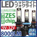 【8/18〜8/24限定特価】LED LUMILEDS製 ZESチップ(第2世代) ヘッドライト フォグランプ H7 H8/H11 HB3 HB4 PSX24W PSX26W 8000LM 6500K 9V-32V 12V 24V LED バイク トラック ledヘッドライト フォグライト