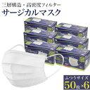 ショッピングサージカルマスク 日本検査済合格品 マスク 50枚入×6箱 サージカルマスク 除菌スプレーおまけつき 白 ホワイト 300枚 プリーツ プリーツマスク ふつうサイズ 大人用 使い捨てマスク 使い捨て ノーズワイヤー 花粉症 ほこり PM2.5 ウイルス 立体 使い捨て プリーツ 在庫あり 即納 送料無料
