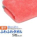 マイクロファイバー 厚手 ふわふわタオル ピンク【5枚セット...