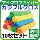 マイクロファイバー タオル 【10枚セット】洗って繰り返し使...