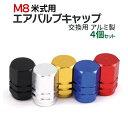 エアバルブキャップ 4個セット 簡単 ドレスアップ アルマイト仕上げ M8 米式 アルミ製 5色選択 ブルー レッド ゴールド シルバー ブラック 青 赤 金 銀 黒