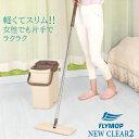 ※在庫処分セール※フラットモップ flat mop flym...