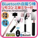 スマホ自撮り棒 セルカ棒 Bluetooth 自撮り棒 リモコン ケーブル接続 兼用 三脚 ミラー付 360度回転 iPhone/Android シルバー ピンク ゴールド 3色選択