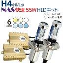 HID H4 キット 55W H4(Hi/Lo)  2206バルブ ワンピースタイプ HID H4 リレーレス リレーハーネス選択 6000K 8000K HIDキット ヘッドライト イエロー ホワイト 1年保証 送料無料