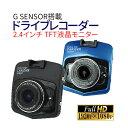 ドライブレコーダー 高画質 フルHD 広角120度 駐車監視 小型 薄型 ドラレコ ロック付き吸盤 動画 静止画 防犯カメラ 撮影 車載カメラ 日本語説明書付き 1年保証