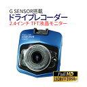 2.4インチ ドライブレコーダー FULL HD 1080 フルHD 高画質 広角120度 駐車監視 小型 薄型 ドラレコ ロック付き吸盤 動画 静止画 防犯カメラ 撮影 車載カメラ ブラック/ブルー ブルー 日本語説明書付き