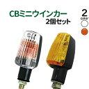 バイク ウインカー 2個セット オレンジ クリアレンズ 選択 CBウインカー ブラック 汎用 アメリカン リアウインカー 【ZZB-Y/W】