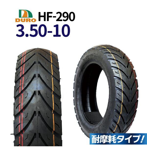 高品質!【3.50-10】DURO バイク タイヤ HF-290 51J 交換用 タイヤ 10インチ  HONDA ダックス モンキー リード シャリイ YAMAHA アクシストリートSUZUKI アドレス