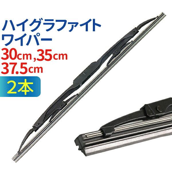 車用ハイグラファイトワイパー2本(サイズ選択:30cm/35cm/375cm)グラファイト加工ラバー
