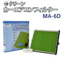 Ag エアコンフィルター MA-6D マツダ MAZDA アクセラ アテンザ CX-5 三層構造 花粉 PM2.5 除塵 脱臭 抗菌