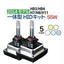 【一体型hid】 新革命 miniオールインワンHID 55W 12V HB3/HB4/H8/H11 3000K/4300K/6000K/8000K/10000K 各種選択 フォグランプ フルキット【送料無料】 10P31Aug14