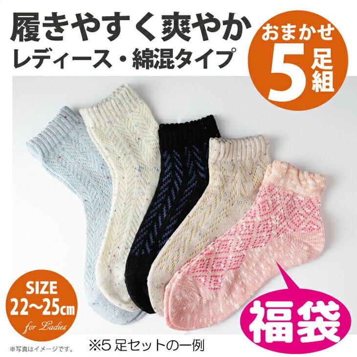 靴下 福袋 ミックスカラーソックス おまかせ5足組 メール便送料無料 日本製 メッシュ 綿混タイプ 国産 レディースソックス レディース靴下 国産靴下 5足組 エコソックス
