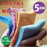【エコソックス】5色引き揃えソックス 引きそろえ【5足組ソックス】【日本製】【5足でメール便送料無料】奈良産の上質な素材 エコノレッグ靴下