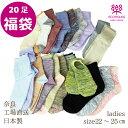靴下 福袋 22〜25cm 色柄タイプおまかせ20足組 日本製 国産 レディース靴下 国産靴下 20足組 エコノレッグ