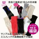 靴下 福袋 テーピングタイプ 22〜25cm 色柄タイプおまかせ10足組 日本製 国産 レディース靴下 国産靴下 10足組 エコノレッグ 送料無料