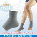 【あったかうるるん かかとケアソックス】 かさかさカカトに マイクロハイバー 保温 保湿 日本製 エコノレッグ靴下