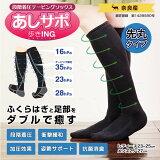 【日本製】 段階着圧テーピングサポーター先丸ソックス テーピング編み ウォーキング 立ち仕事 スポーツ 加圧効果 エコノレッグ靴下 エコノミークラス症候群 疲れにくい靴下