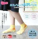 AIR エアーバリエ+plus より踏ん張り力アップ 足袋ソックス エコノレッグ エコノレッグ靴下 年中快適 夏バリエ