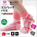 靴下 メンズ レディース エコノレッグ バリエプラス バリエ 足袋ソックス 疲れにくい靴下 滑り止め...