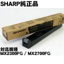 MX-27JTBA ブラック SHARP MX-2300FG/MX-2700FG用 国内純正トナー【純正MX-27JTBA】