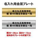 金属製名入れプレート(印刷込み) ヘアライン仕上げ  横:20〜28cm 縦:4〜12cm 程度【NAIRE-PLATE】