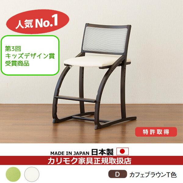 カリモク デスクチェア・学習チェア・学習椅子/ XT2401 cresce/クレシェ カフェブラウンT色 幅470mm【XT2401-D】