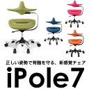 【iPole 7】チェア ファブリック(布張) 4色対応 (アイポールセブン)【Y-IPOLE7-F】