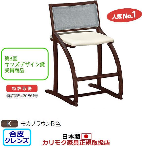 カリモク デスクチェア・学習チェア・学習椅子/ XT2401 cresce/クレシェ モカ…...:economy:10196630