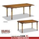 カリモク 伸長式ダイニングテーブル/コロニアル 食堂テーブル 伸長式 幅1340・1800mm【DC6303JK】