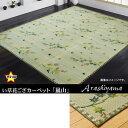 い草花ござカーペット 『嵐山』 本間8畳(約382x382cm)【IK-4300218】
