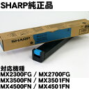 MX-27JTCA シアン SHARP MX-2300FG/MX-2700FGなど用 国内純正トナー【純正MX-27JTCA】