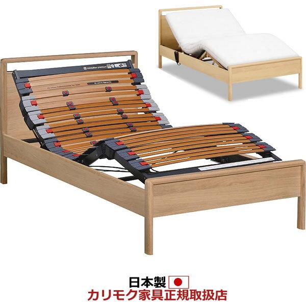 カリモク ベッド/NU21モデル リクライニングベース シングルサイズ フレームのみ