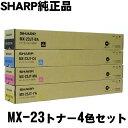 MX-23JT カラー4色セット SHARP MX-2310F用/MX-3111F用/MX-2311FN用/MX-3112FN用  国内純正トナー【純正MX-23JT カラー4色セット】