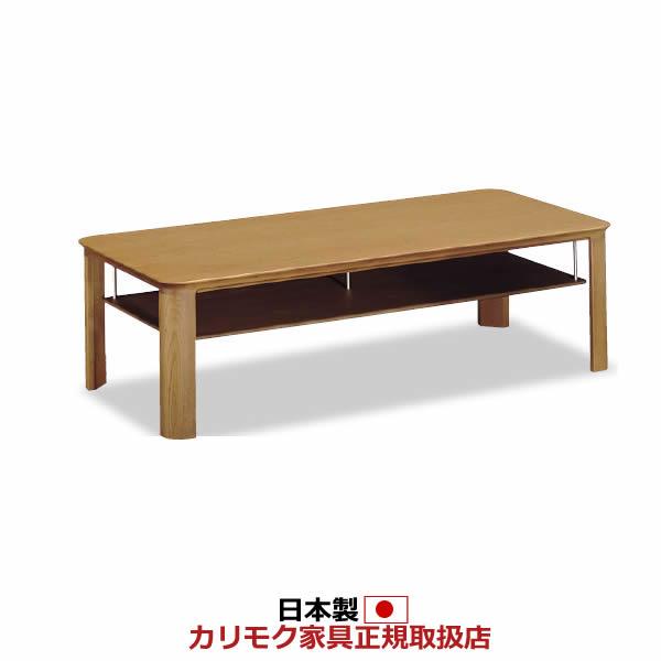 カリモク リビングテーブル/ テーブル 幅1350mm 【TU4880MS】【COM オークD・G】【TU4880】