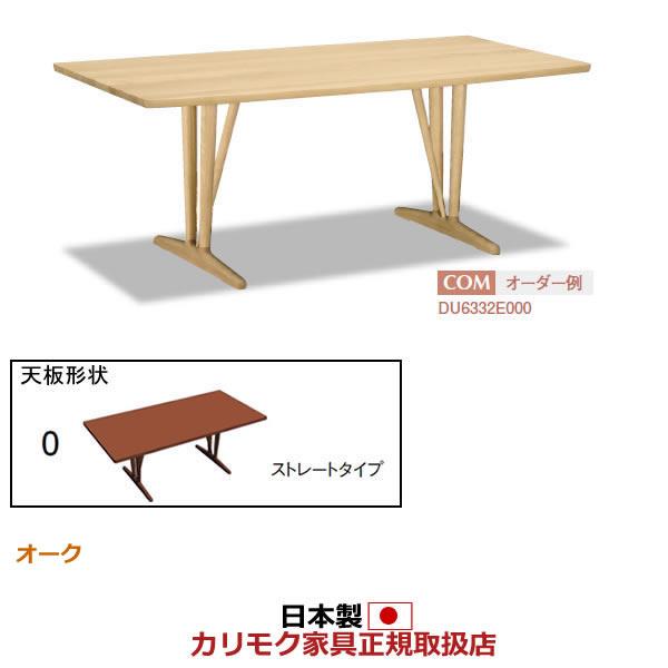 カリモク ダイニングテーブル 幅1650mm 天板:ストレートタイプ【COM オークD】【DU5830-OAK-D】