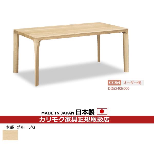 カリモク ダイニングテーブル 40mm天板厚 幅1800mm 【COM グループG】