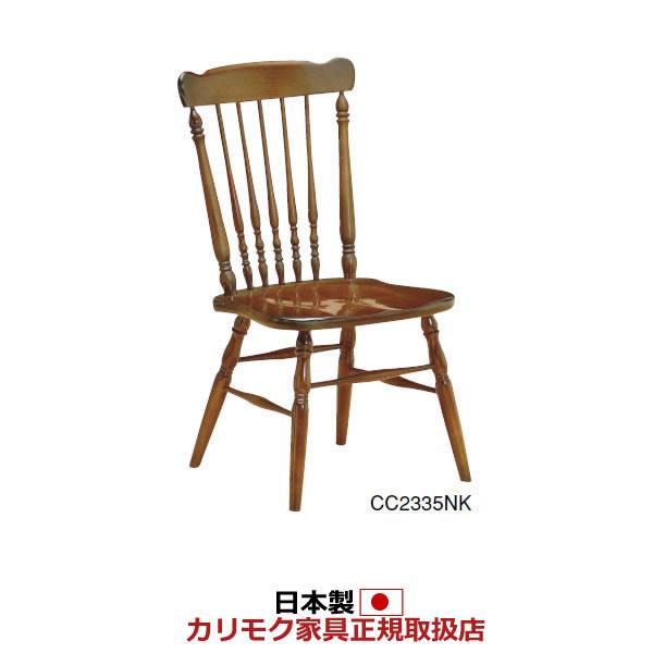 カリモク ダイニングチェア・木製チェア/コロニアル CC23モデル 食堂椅子【肘なし】【C…...:economy:10193933